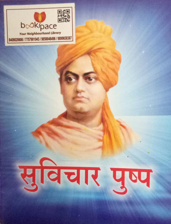 Suvichar Pushap By Vivekanand