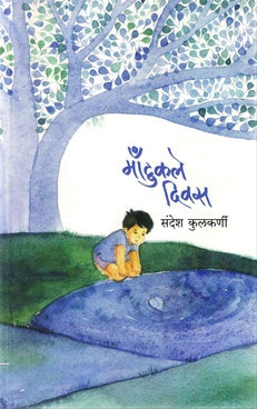 माँटुकले दिवस by Sandesh Kulkarni