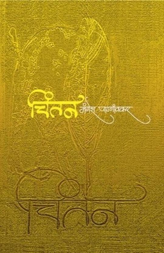 Chintan by  Mangesh Padgaonkar