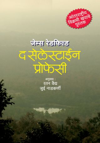 The Celestine Prophecy by जेम्स रेडफिल्ड