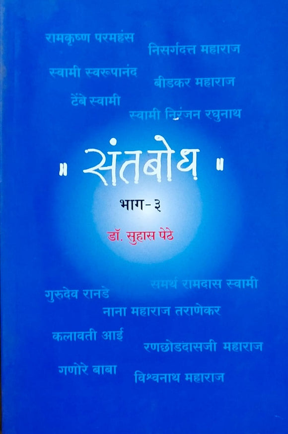 Sant Bodh Bhag 3 By Dr.Suhas Pethe