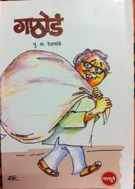 Gathoda By P L Deshpande