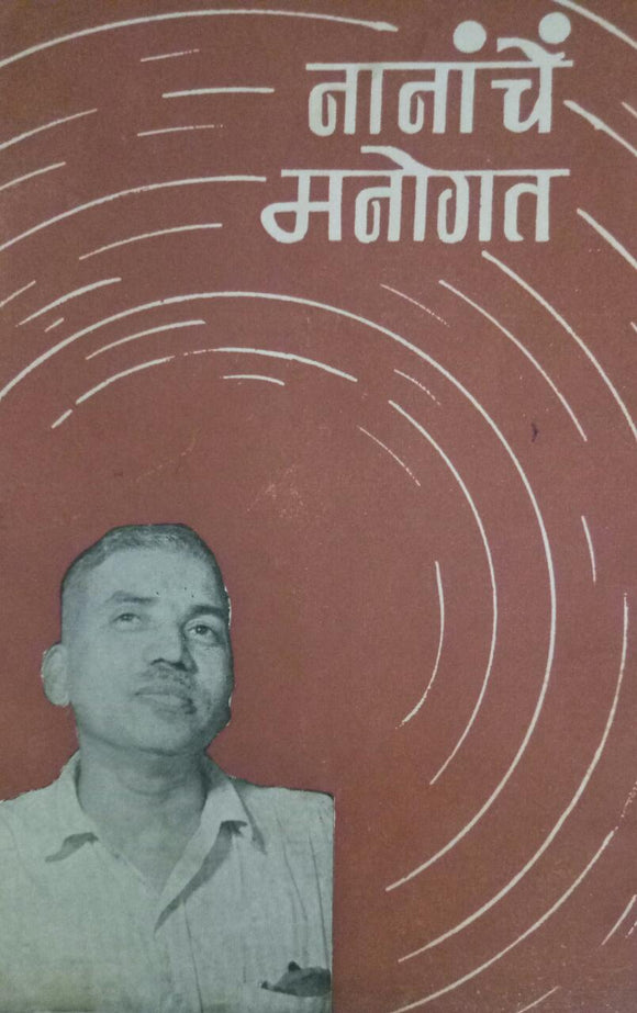Nananche Manogat By Shree Da Si Desai    1st Edition 15 december 1967