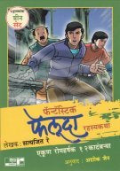 Fantastic Feluda – Green Giftset of 6 Books by Satyajit Ray