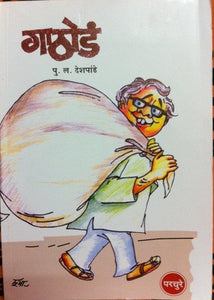 Gathoad By P L Deshpande (Pu La)