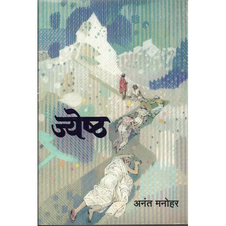 Jyeshtha (जेष्ठ) by Anant Manohar
