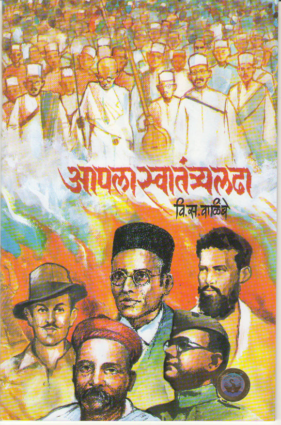Aapla Swatantra Ladha by V S Walimbe