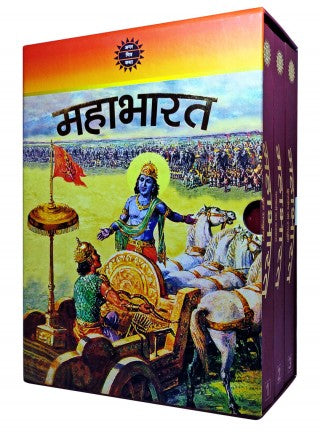 MAHABHARATA (3 VOLUME SET) (HINDI)