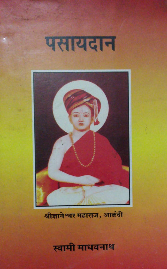 Pasaydan By Swami Madhavanand