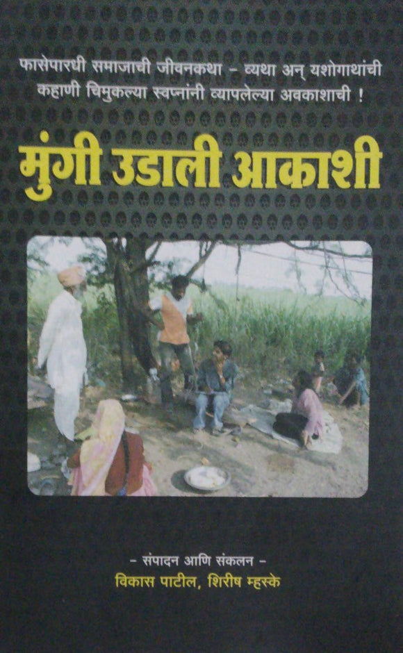 Mungi Udali Akashi By Vikas Patil Shirish Mhaske