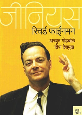 Genius Richard Feynman By Achyut Godbole