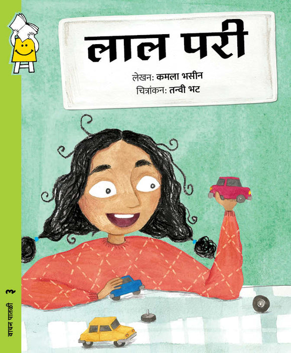 The Red Fairy Written by Kamla Bhasin Illustrated by Tanvi Bhat