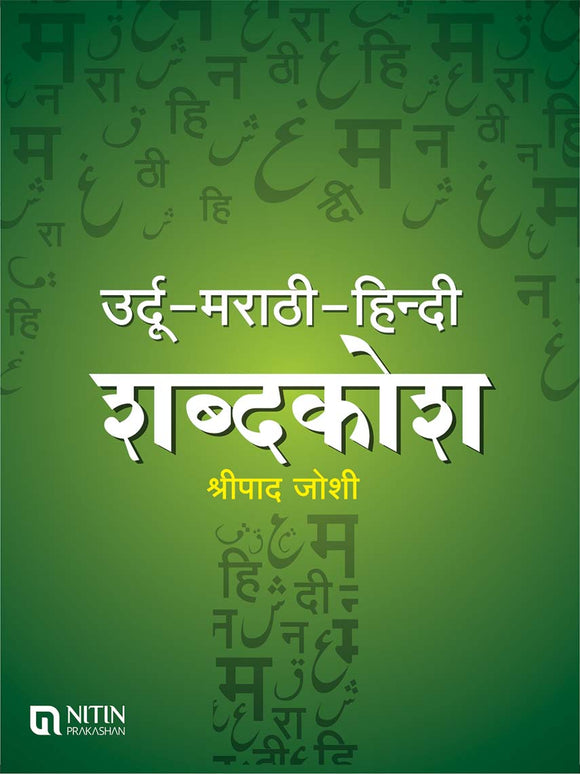 Urdu – Marathi – Hindi Shabdakosh by Shreepad Joshi