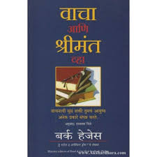 Vacha Ani Shrimant Vha  By Burke Hedges