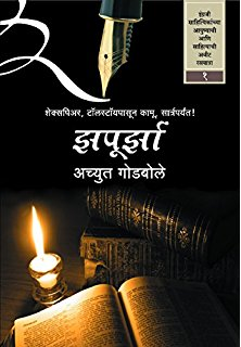 Zapoorza Part 1 By Achuyt Godbole