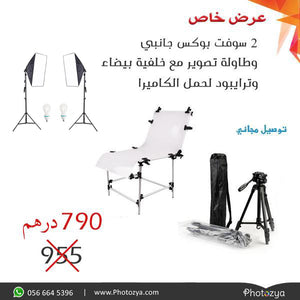Offer - Photography Lights + Table + Tripod