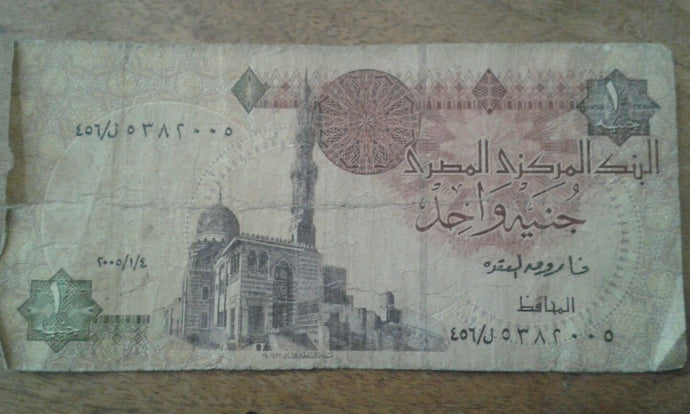 Egypt 1 Egyption Pound Banknote Serial Number in photo (008) Circulated