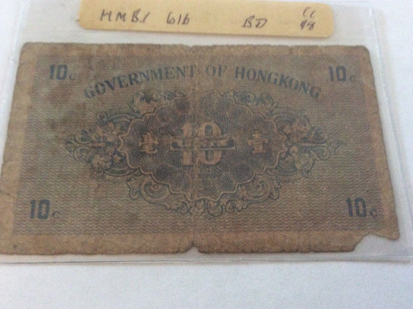 Hong Kong 10c Banknote Serial Number 6388879 1941 Government Of Hong Kong