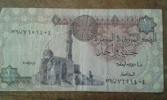 Egypt 1 Egyption Pound Banknote Serial Number in photo (0010) Circulated