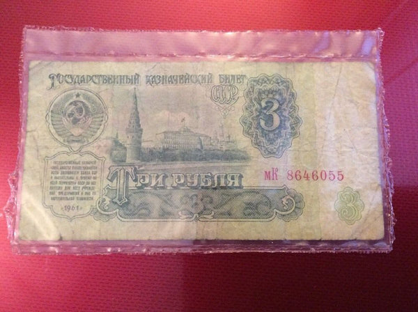 Russia 3 Roubles Banknote Serial Number MK 8646055 Date 1961 Initial MK
