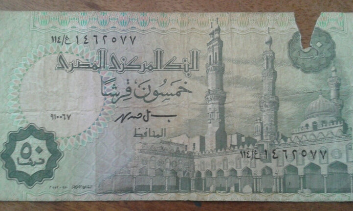 Egypt 50 Egption Piastres Banknote Serial Number in photo (003) Circulated