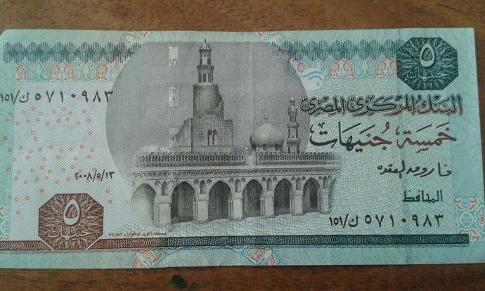 Egypt 5 Egption Pounds Banknote Serial Number in photo (006) Circulated