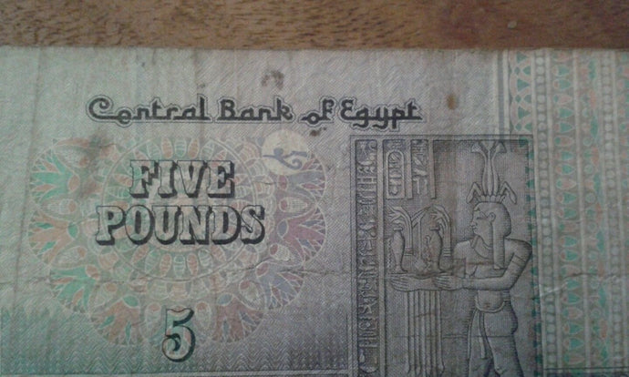 Egypt 5 Egyption Pounds Banknote Serial Number in photo (0023) Circulated