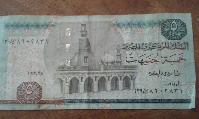 Egypt 5 Egyption Pounds Banknote Serial Number in photo (0021) Circulated