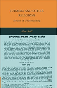 Judaism and Other Religions: Models of Understanding - Paperback – by Alan Brill