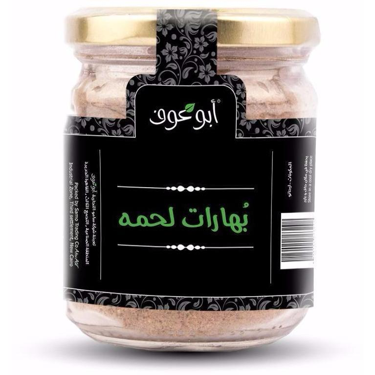 Meat Spices 75g - بهارات لحمه 75 جم - Abu Auf
