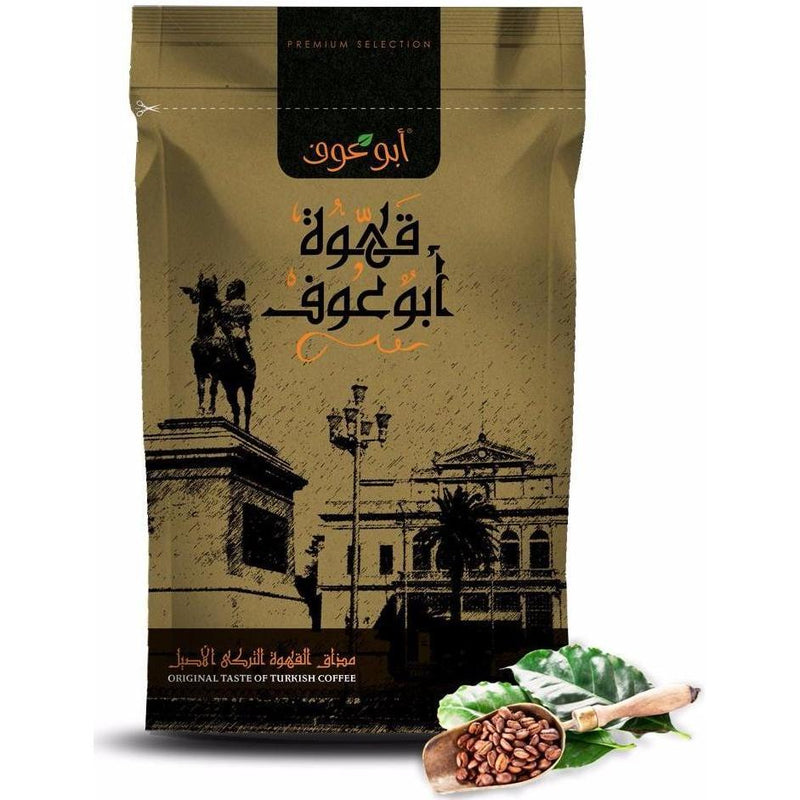 Brazilian Coffee Plain Medium Roast / بن برازيلى - ساده - وسط - Abu Auf