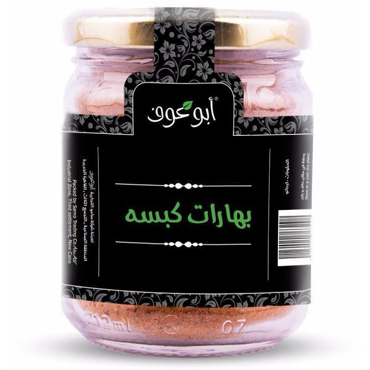 Kabsa spices 80g - بهارات كبسه 80جم - Abu Auf