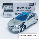 Takara Tomy Tomica | Honda CR-Z | Gold & Silver Edition Japanese Edition