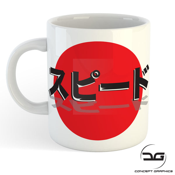 JDM Japanese Kanji Speed Drift Car Coffee Mug/Cup