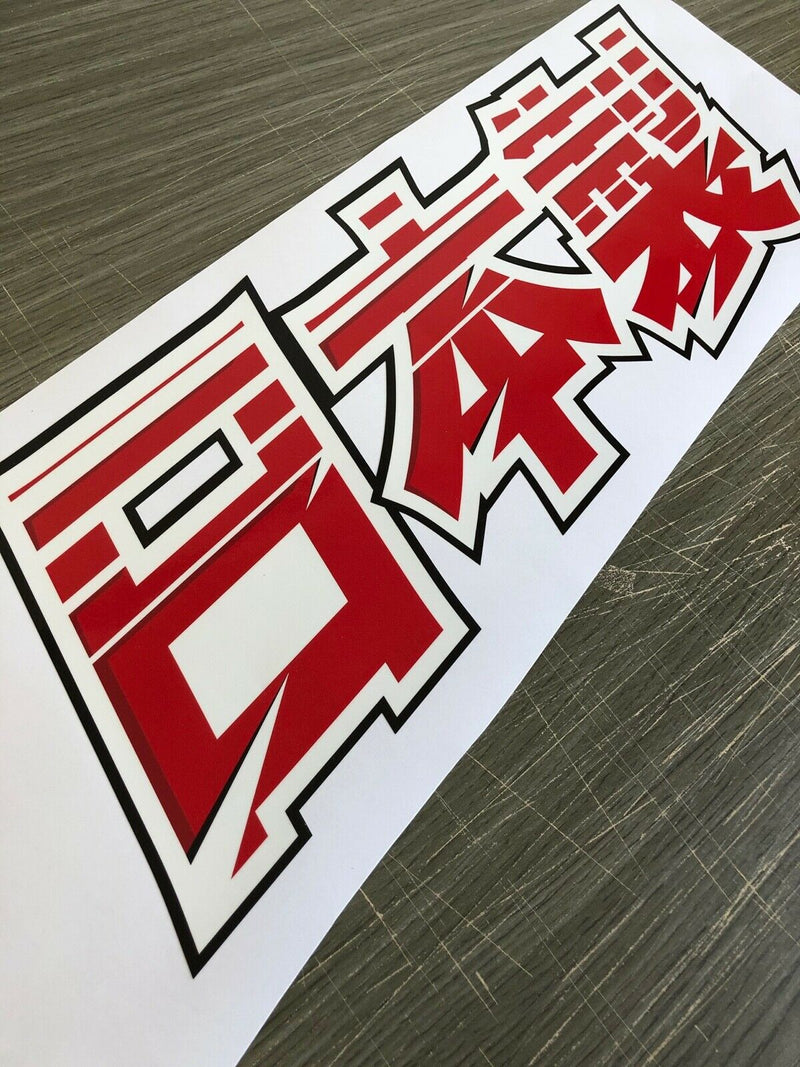 Made In Japan Kanji Car Vinyl Decal Sticker Graphics