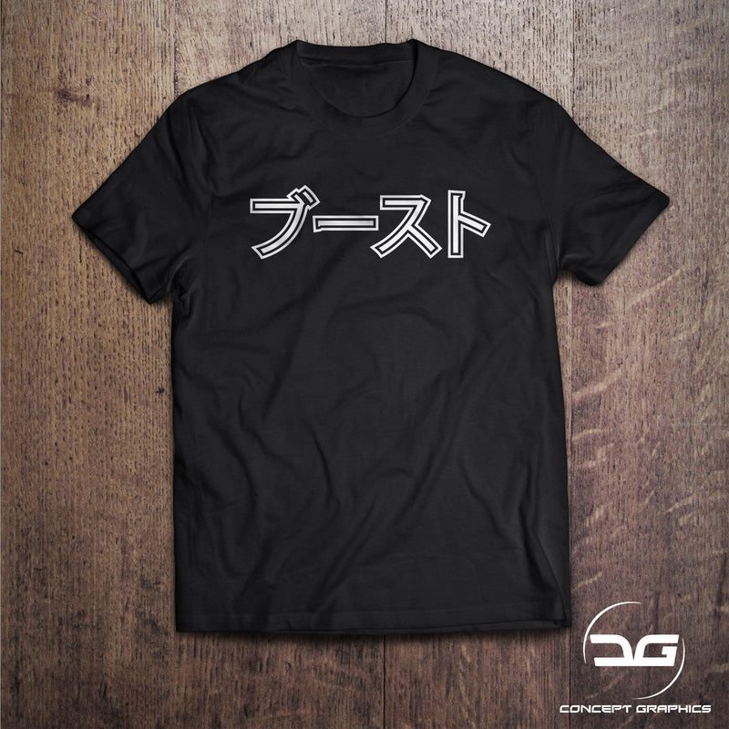 Japanese JDM Inspired Kanji Text Boost Car T-Shirt