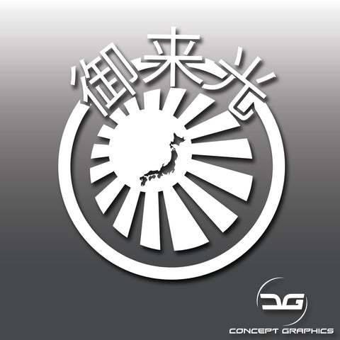 Japanese Kanji Rising Sun Vinyl Decal Sticker