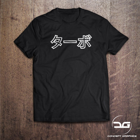 Japanese JDM Inspired Kanji Text Turbo Car T-Shirt
