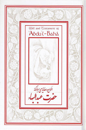 Will and Testament of 'Abdu'l-Baha