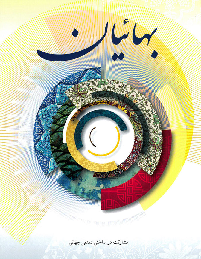 Baha'is magazine<br>(Persian)