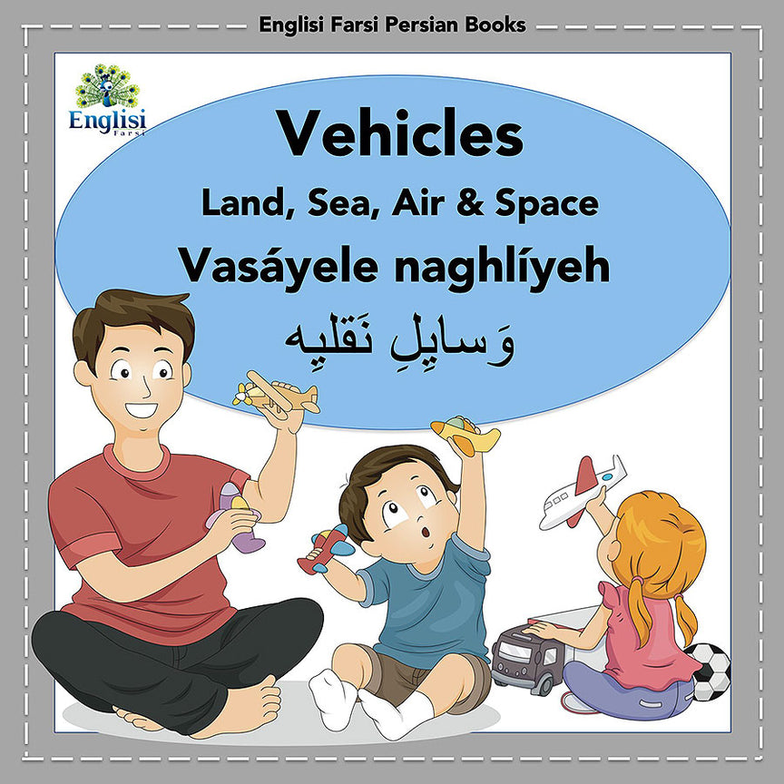 Vehicles: Vasayele Naqliyeh