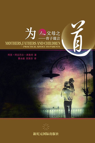 Mothers, Fathers and Children (Chinese)