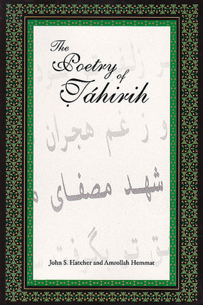 Poetry of Tahirih