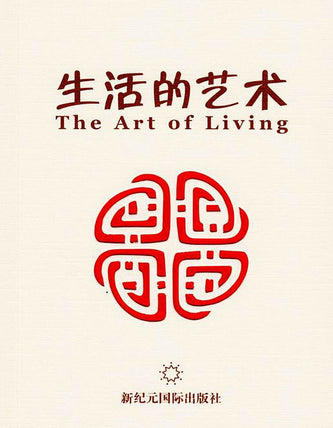 Art of Living (Chinese)