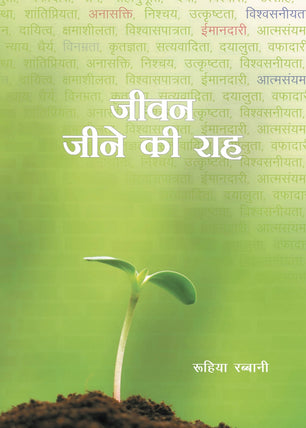 Prescription for Living (Hindi)
