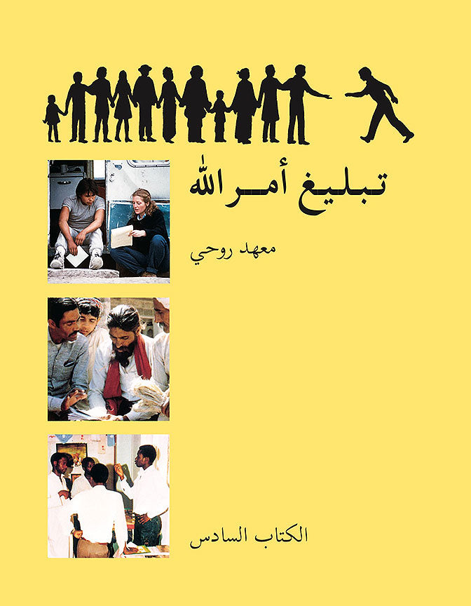 Ruhi Book 6 (Arabic)