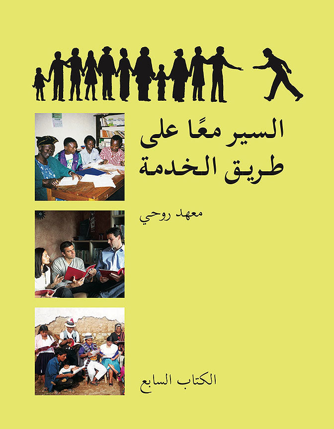 Ruhi Book 7 (Arabic)