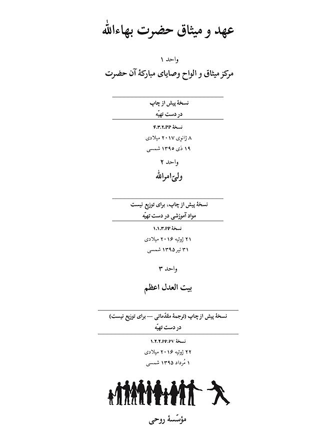 Ruhi Book 8 (Persian)
