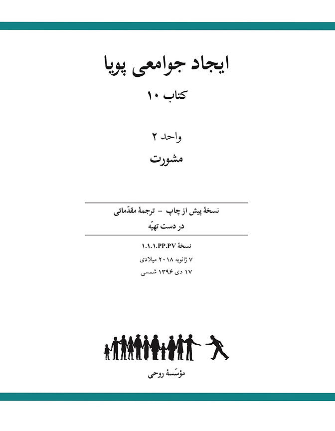 Ruhi Book 10 Unit 2 (Persian)