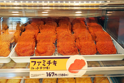 Fried Chicken at Family Mart in Japan - Tokyo Direct